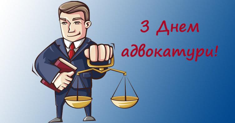 Адвокатів привітали з професійним святом. Закон і Бізнес