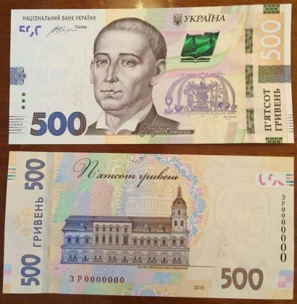 Нацбанк вводит новую банкноту номиналом 500 грн (фото)
