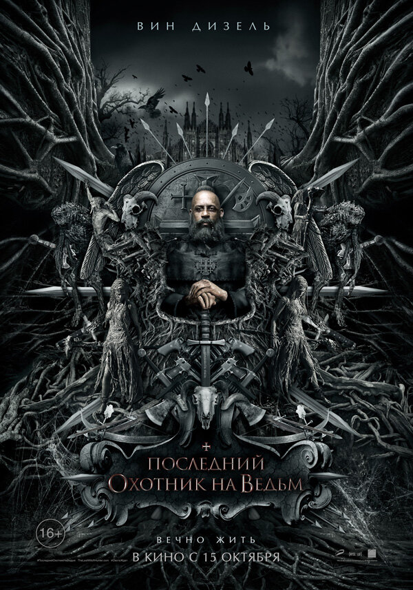 lastwitchhunter_poster2.jpg