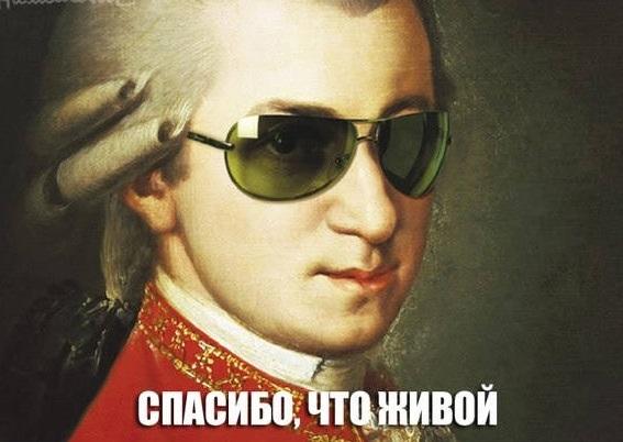 ! Моцарт.jpg