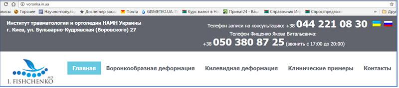 voronka_in_ua  отделение ИТО.jpg