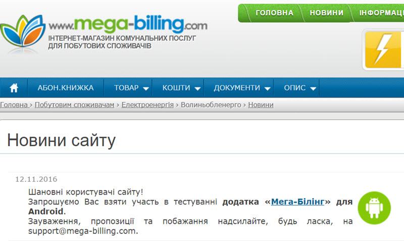 «Мега-Білінг» для Android..jpg