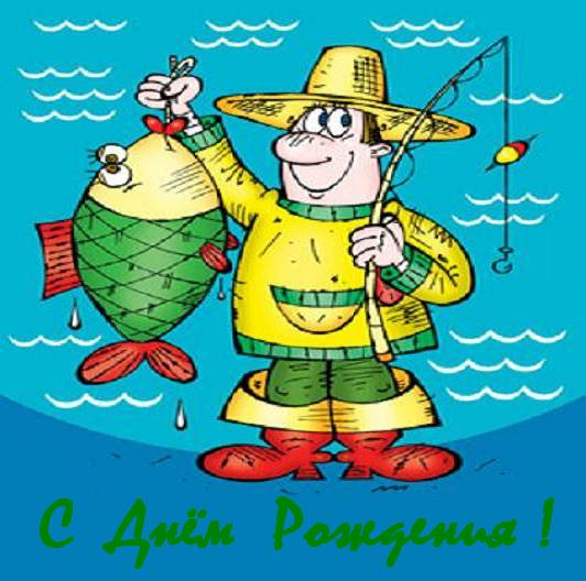 первую очередь, поздравления для рыбака с днем рождения человека случайно
