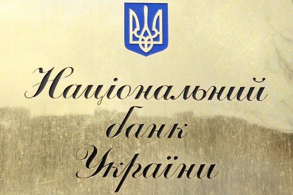 НБУ начал сбор заявок на репатриацию дивидендов