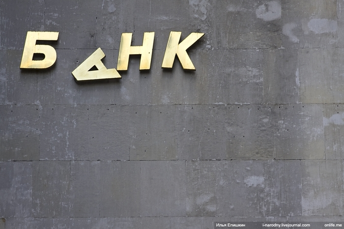 Убыток украинских банков превысил 13 млрд грн