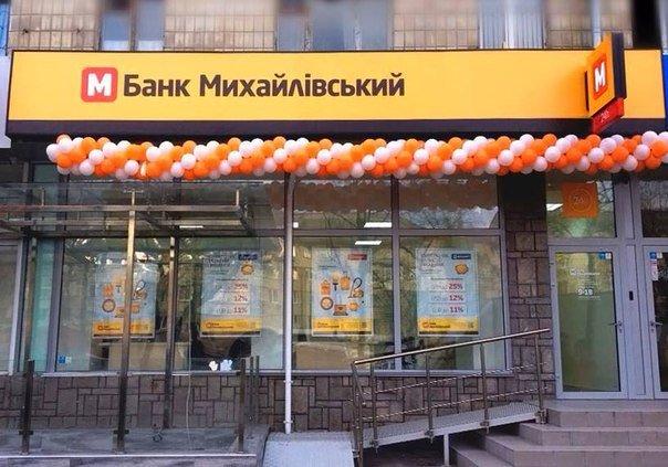 Афера с кредитами от банка «Михайловский»