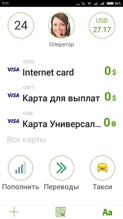 Screenshot_2016-12-19-07-11-59-027_ua.privatbank.ap24.png