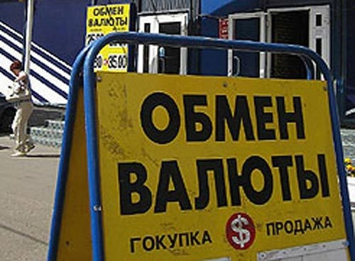 В Крыму закроют пункты обмена валют