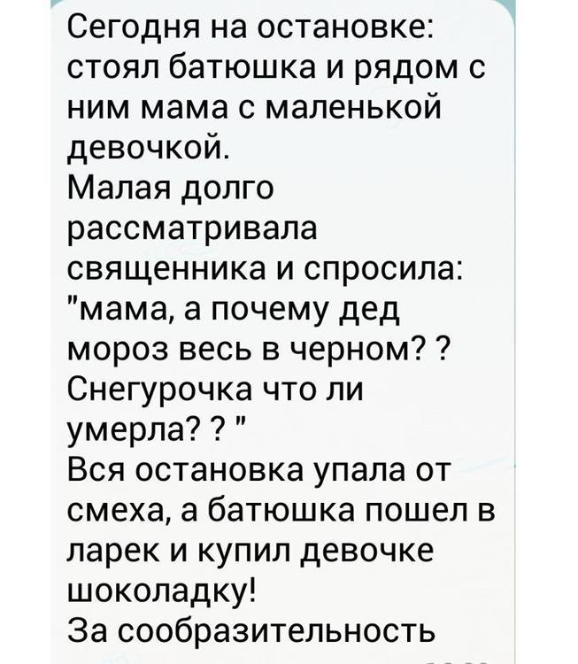 batushka.jpg