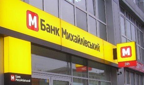Кто еще задержан по делу банка «Михайловский»