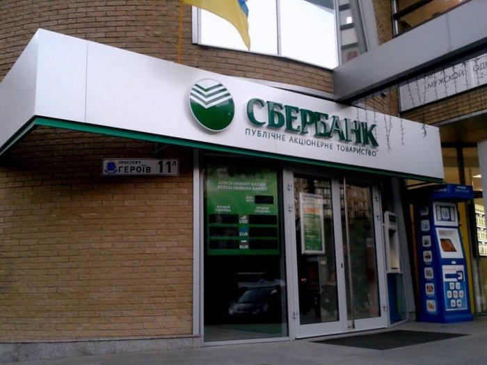Российские банки в Украине: уйти нельзя остаться