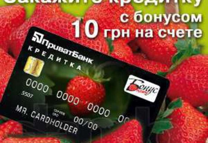 Мошенники снова «разводят» клиентов «Приватбанка»