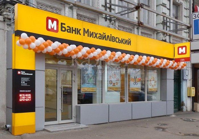Что происходит с банком «Михайловский» (обновлено 14 июля в 16:00)