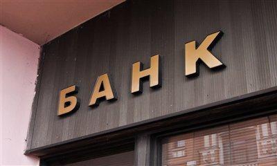 Банки разделили на группы по новым критериям