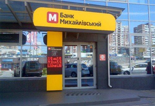 "«Инвестиции» для лохов от банка ""Михайловский"""