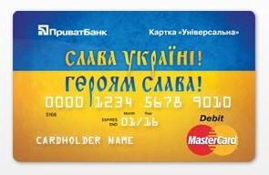 СКАНДАЛ: «Приватбанк» залез в карман клиентов
