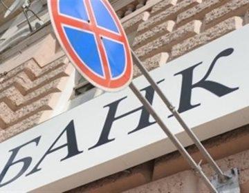 Обанкротились еще три банка