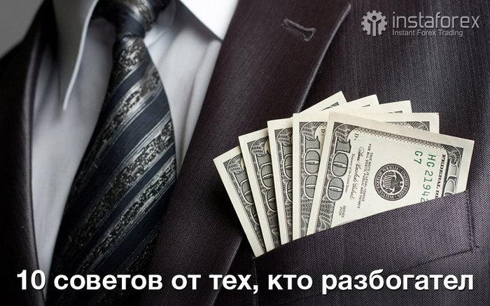 10 советов от тех, кто разбогател