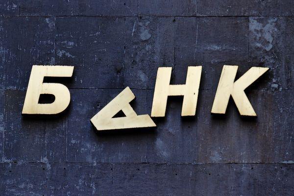 Банковская система: еще два «двухсотых», кто следующий? *
