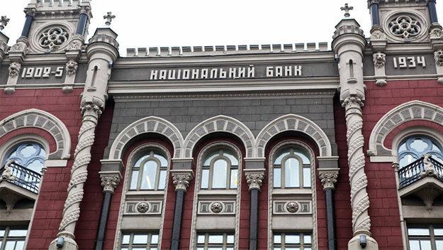НБУ обнародовал список банков, которым поможет валютой