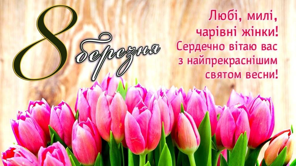 pozdravlenija-s-8-marta_rect_e3d9d036fcbcd743bc4c987c1c03aec4.jpg