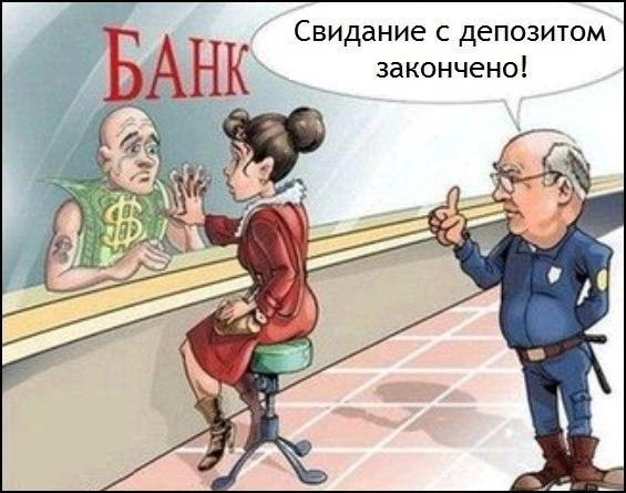 Банки.jpg