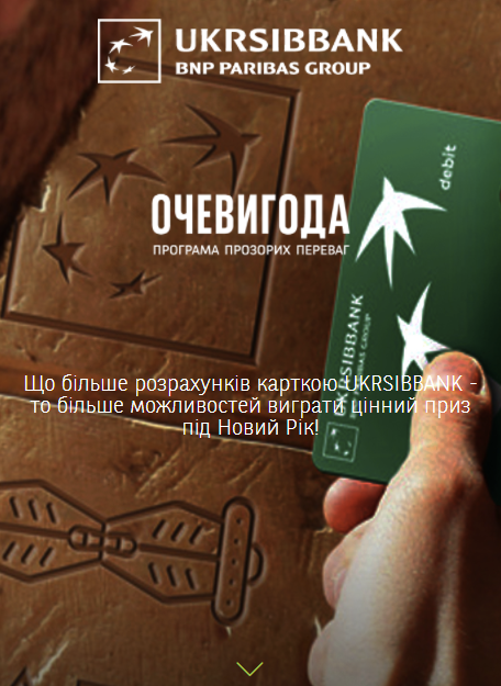 ukrsib_ochevigoda.png.1b7d78cdc4b0a2fc8352d66c4ee4156c.png