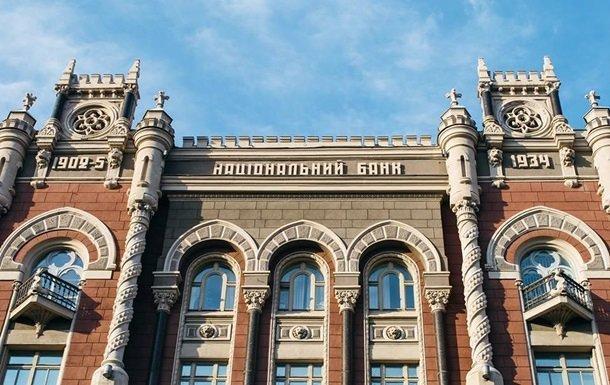 НБУ оштрафовал банки на 68 млн грн