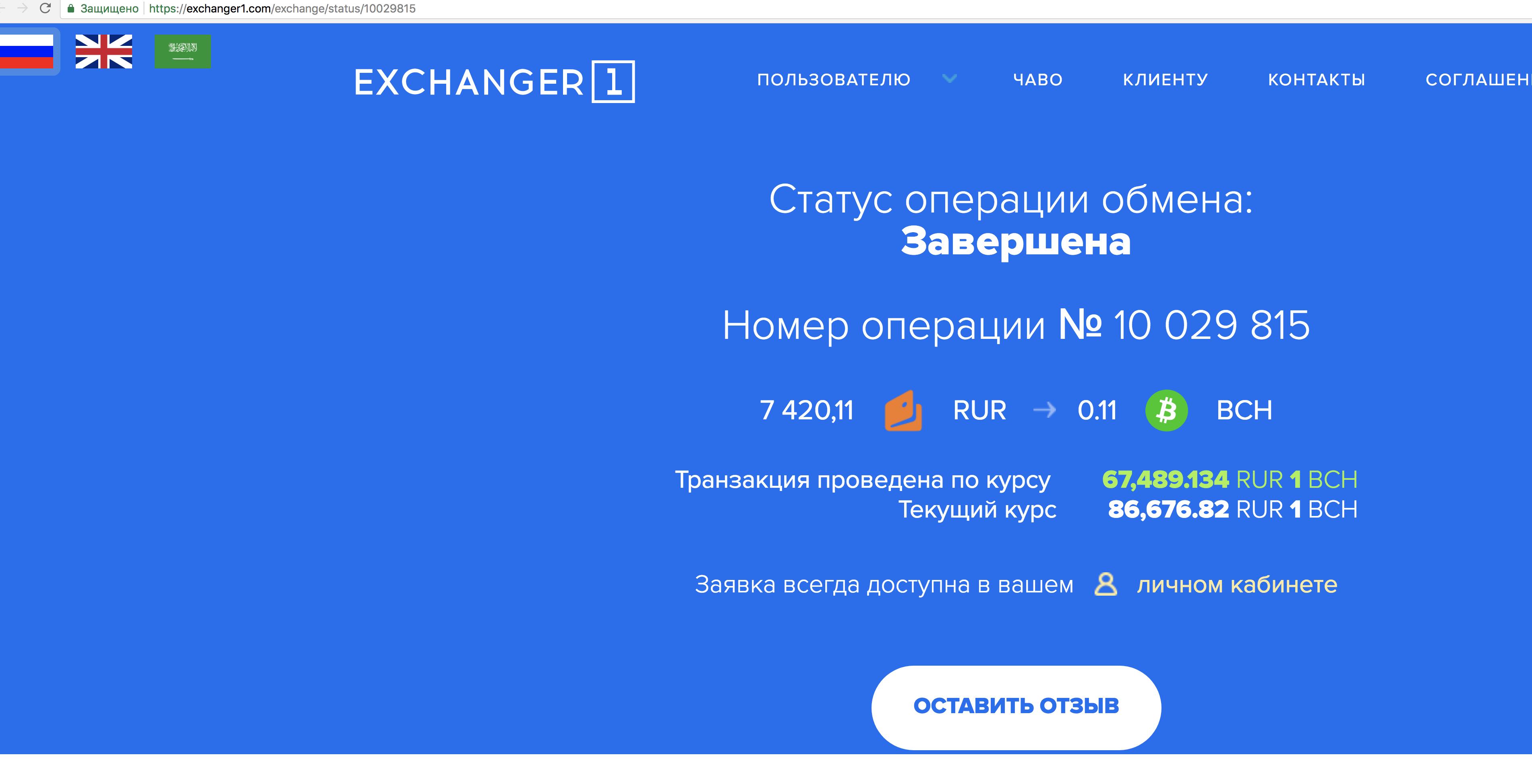 обмен Perfect money Exchanger1.com