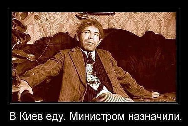 в Киев еду _министр Шариков.jpg