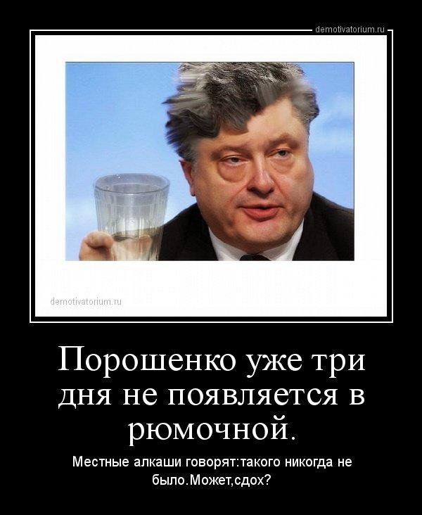 demotivatorium_ru_poroshenko_uje_tri_dnja_ne_pojavljaetsja_v_rumochnoj.jpg