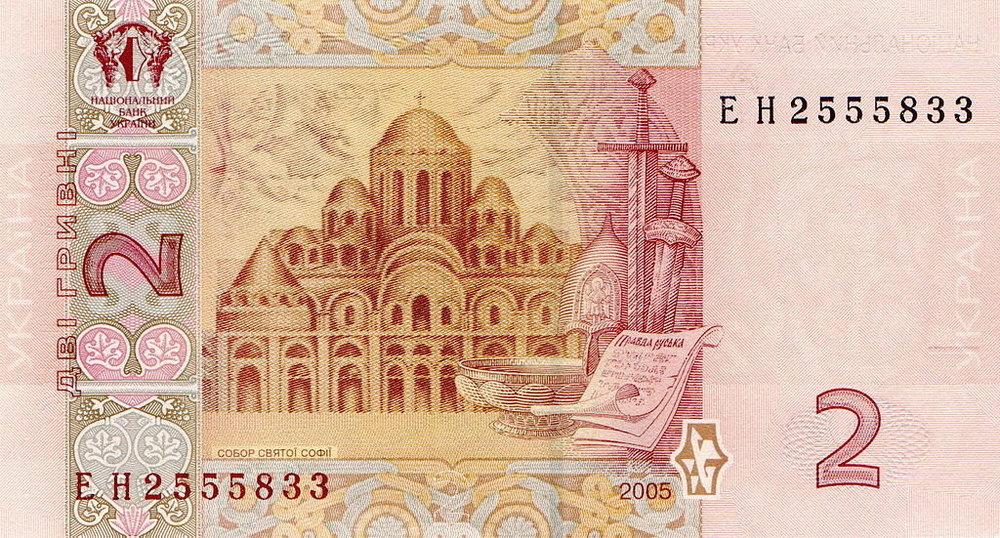 2 гривны банкнота_2.jpg