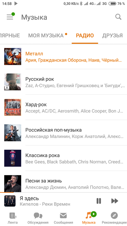 Screenshot_2019-02-03-14-58-17-382_ru_ok.android.thumb.png.3533c438db5928dfc7e2cadbd556587a.png
