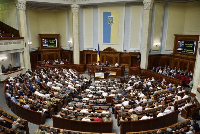 Рада отменила неприкосновенность депутатов