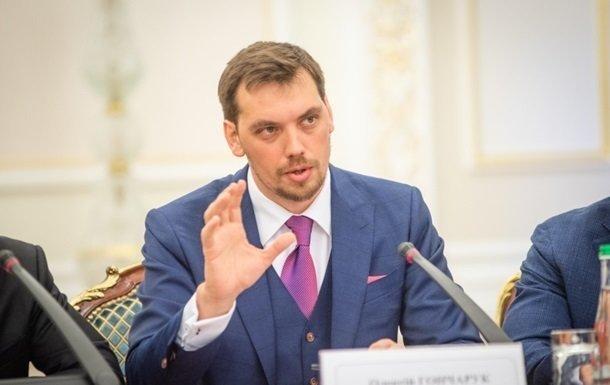 Гончарук назвал топ-пять задач на посту премьера
