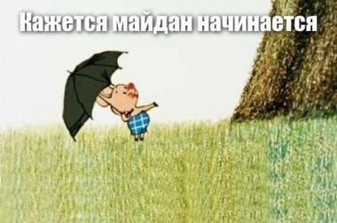 Майдан начинается.jpg