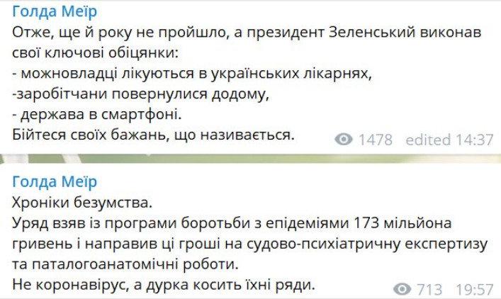 Уряд запропонував поправки до бюджету зі зростанням дефіциту на 200 млрд гривень, - нардеп Гончаренко - Цензор.НЕТ 8976