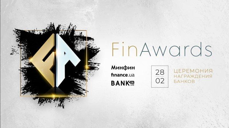 FinAwards 2020: определены самые успешные украинские банки