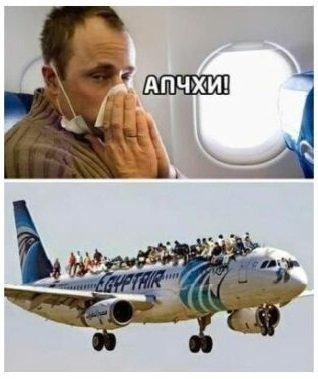в самолете апчхи.jpg