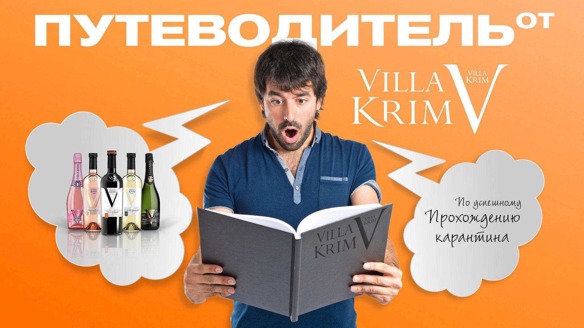 Путеводитель от Villa Krim по успешному прохождению карантина