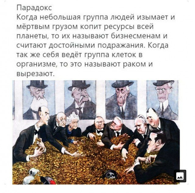 политика-_бизнесмены_-раковая-опухоль-5933550.jpeg