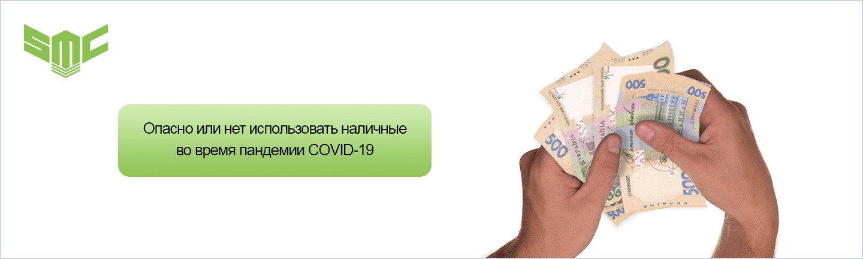 Опасно ли использование налички во время пандемии COVID-19
