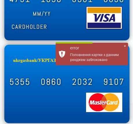 Screenshot_2020-06-10 Переказ з картки на картку УКРГАЗБАНК.png