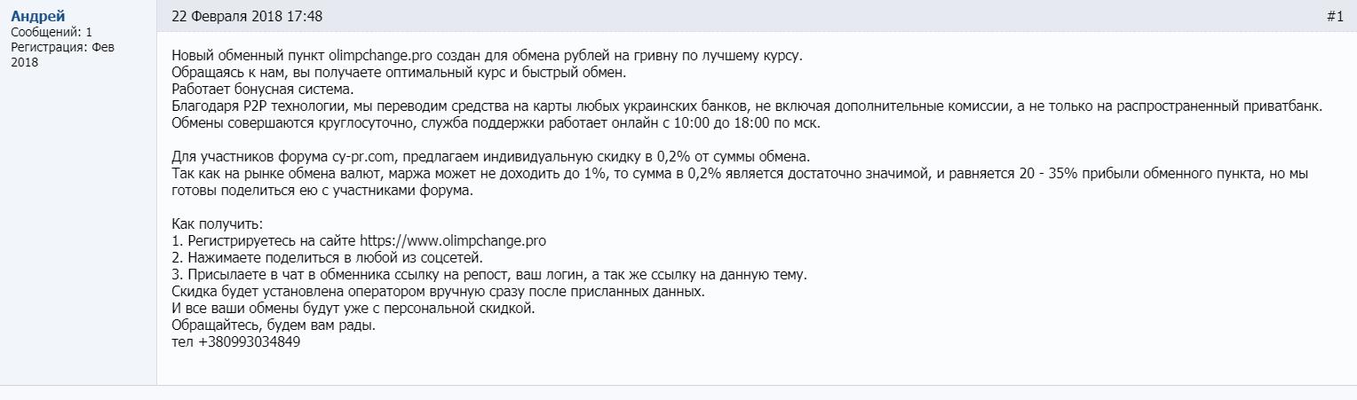 2020-09-08 08_24_45-Olimpchange - лучший курс для вывода Яндекс, Киви на гривну.png