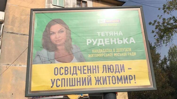 """Билборды """"Слуг народа"""" """"фонтанируют"""" ошибками"""