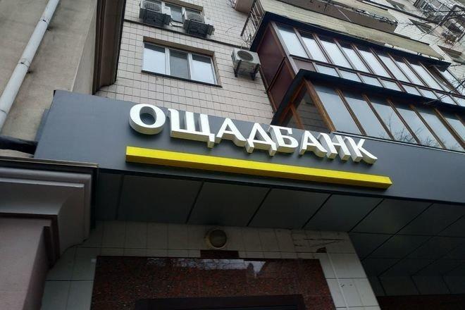 Ощадбанк остаточно відстояв торгову марку у російського Ощадбанку