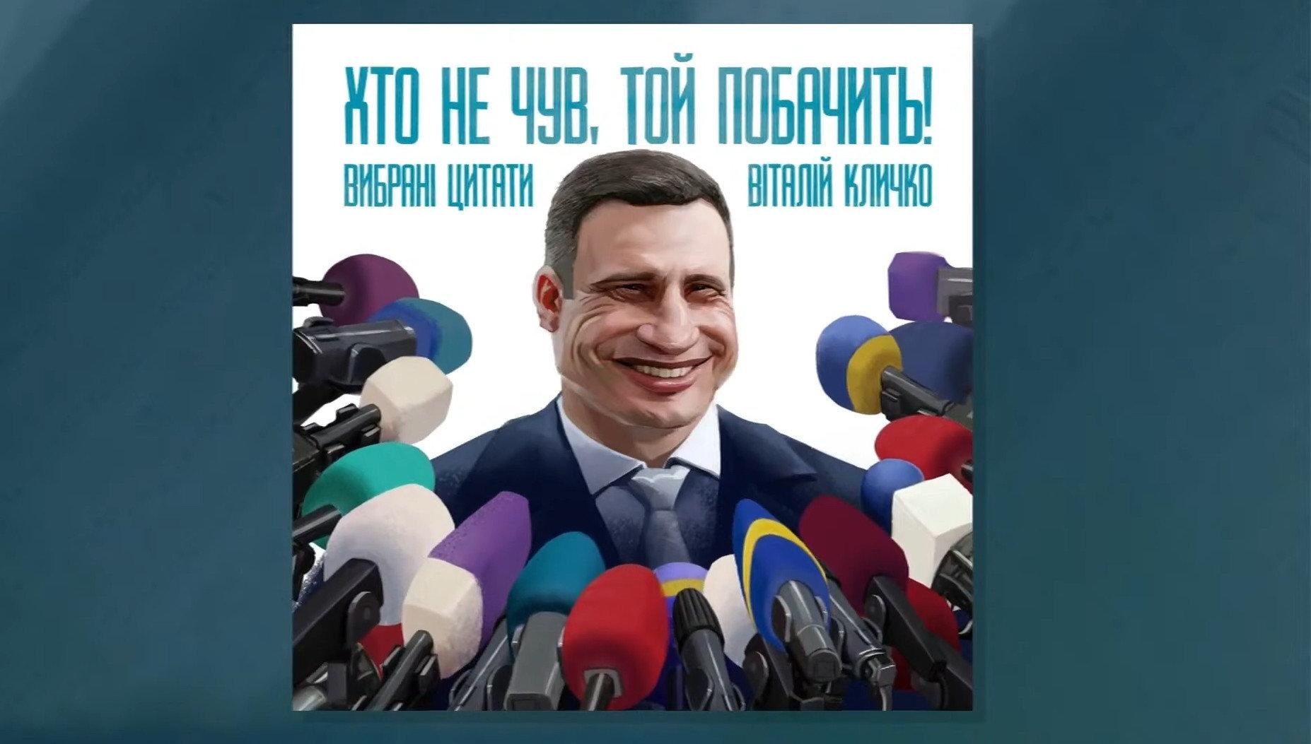 Мэр Кличко представил самоироничную книгу о себе