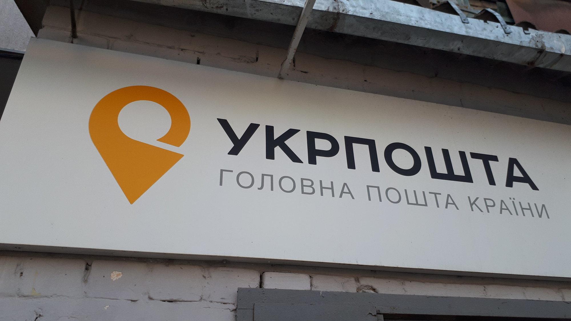 """""""Укрпошта"""" продолжит работу во время карантина выходного дня"""