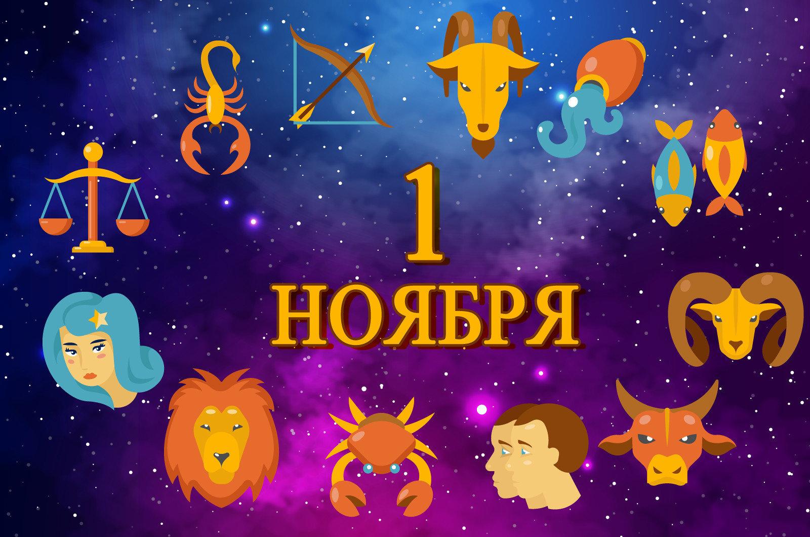 Воскресный гороскоп на 1 ноября
