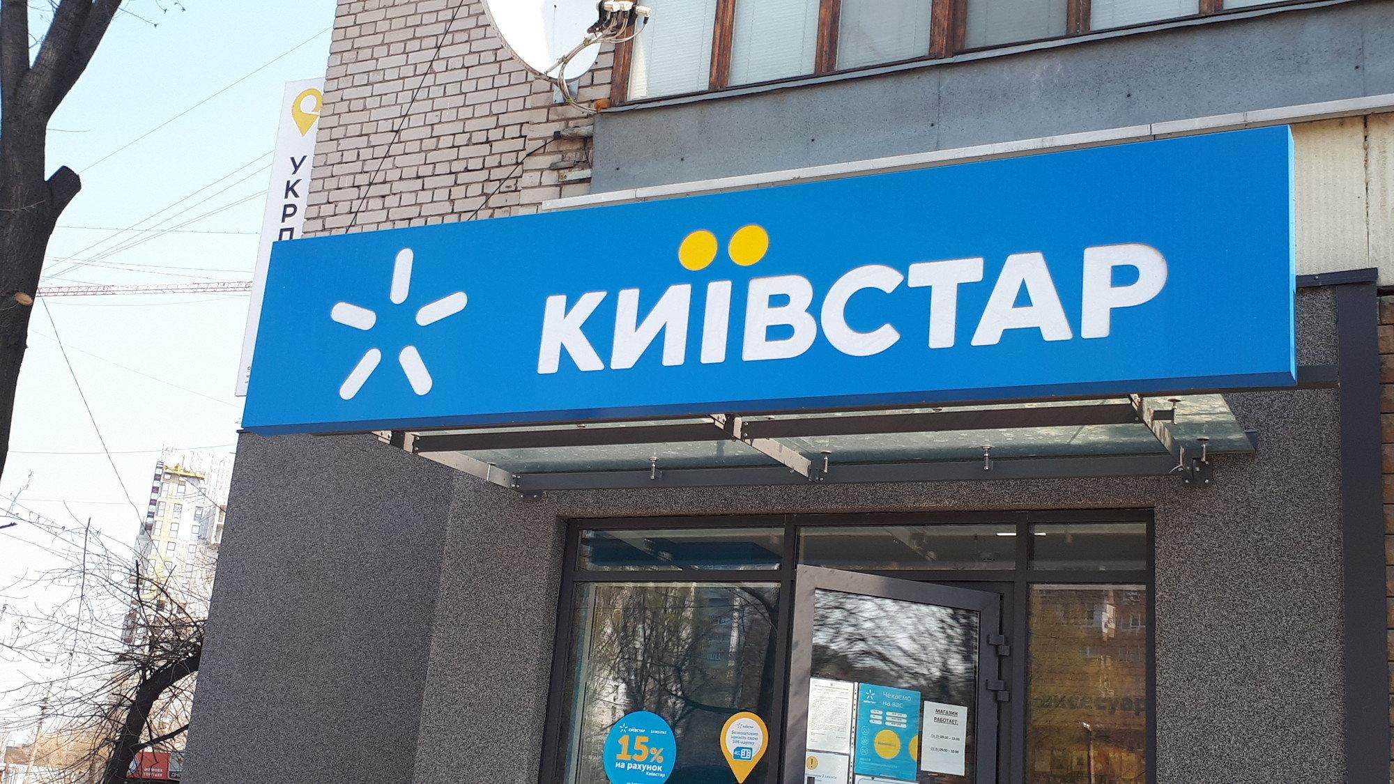 Киевстар внедрил поддержку виртуальных SIM-карт